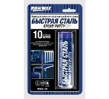 RUNWAY RW8505 Универсальная эпоксидная клей-шпатлевка БЫСТРАЯ СТАЛЬ | интернет-магазин TOPSTO