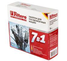 Средство для посудомоечных машин Filtero 701 (16шт) | интернет-магазин TOPSTO