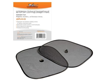 Шторки солнцезащитные на боковые стекла AIRLINE ASPS-M-03 44х36см, 2 шт. (18422) | интернет-магазин TOPSTO