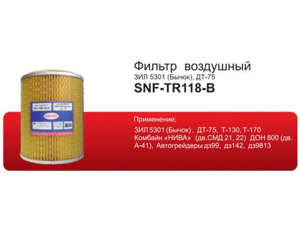 Фильтр возд. Sintec SNF-TR118OUT-B, ЗИЛ 5301 Бычок без вставки, ДТ-75,Т-130,Т-150   интернет-магазин TOPSTO