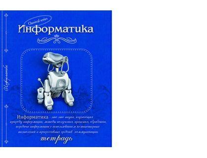 Тетрадь 48л тематическая Феникс ИНФОРМАТИКА Спл лак (уп 16)   интернет-магазин TOPSTO