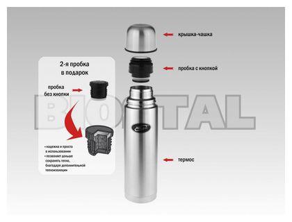 Термос BIOSTAL NB-350 0,35л. | интернет-магазин TOPSTO