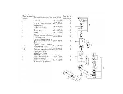 Смеситель GROHE Eurocube 23445000 | интернет-магазин TOPSTO