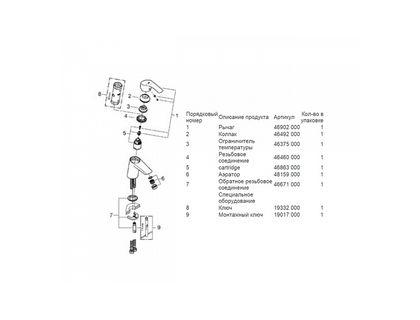 Смеситель GROHE Eurosmart New 32154002 | интернет-магазин TOPSTO